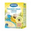 Молочная рисовая каша «Нестле» с бананом